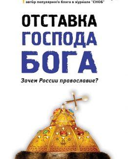 OGB_cover_RP_enl