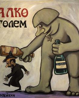 Николай Копейкин. Алкоголем. 2014. Холст,...