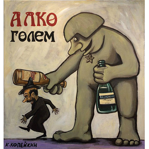 Николай Копейкин. Алкоголем. 2014. Холст, акрил. 90х80