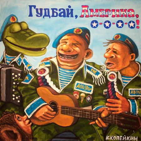 Николай Копейкин. Гудбай, Америка. 2016. Холст, акрил. 50х50