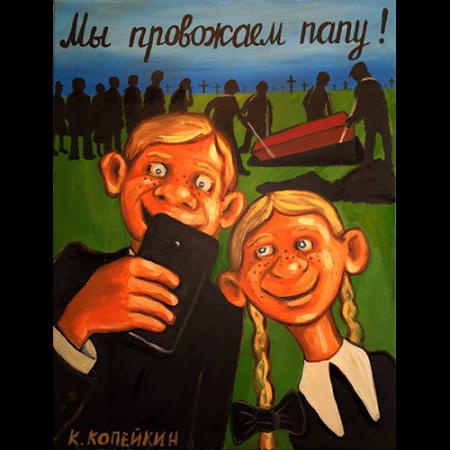 Николай Копейкин. Мы провожаем папу. 2014. Холст, акрил. 100х70