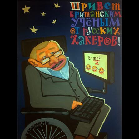 Николай Копейкин. Привет британским ученым. 2017. Холст, акрил. 100х70