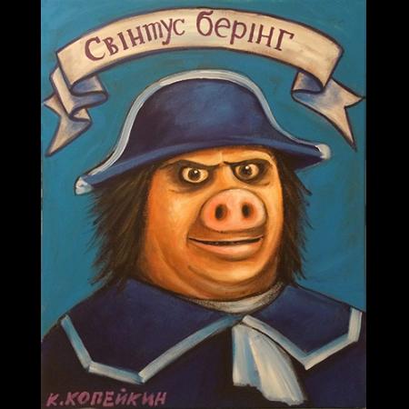 Николай Копейкин. Свинтус Беринг. 2017. Холст, акрил. 50х40