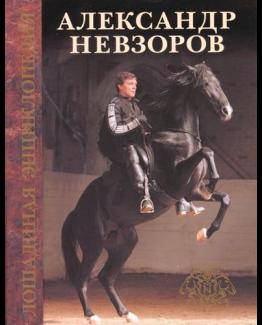 Александр Невзоров. Лошадиная энциклопедия
