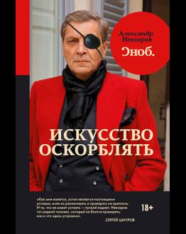 Александр Невзоров. Искусство оскорблять