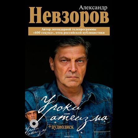 Александр Невзоров. Уроки атеизма