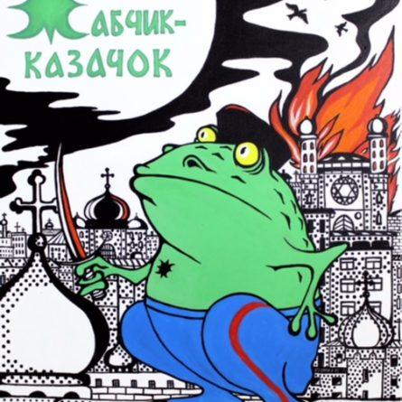 100х80 Андрей Кагадеев Жабчик-казачок. Холст, акрил