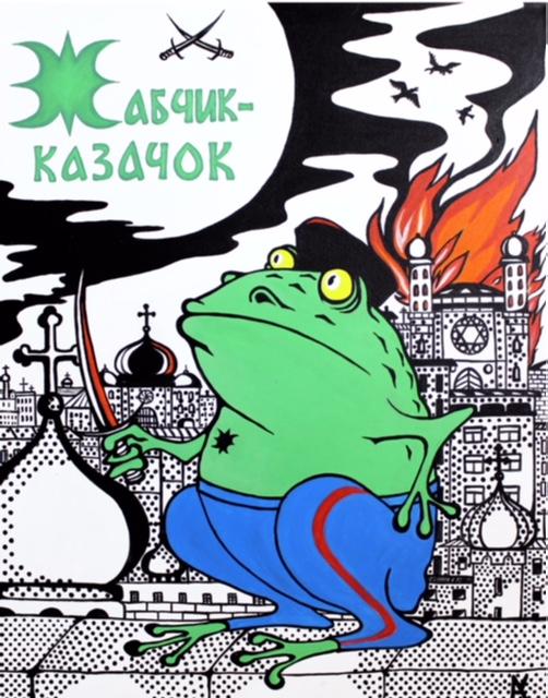 100х80 Андрей Кагадеев Жабчик-казачок. Холст, акрил – Магазин