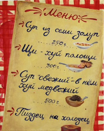 40х30 Андрей Кагадеев. Меню. Холст, акрил