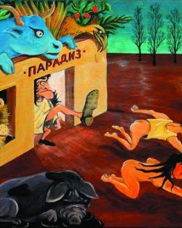 50х60 Андрей Кагадеев. Изгнание из Рая. Холст,акрил