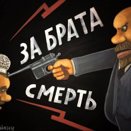 Николай Копейкин. Кровная месть. 2017. Холст, акрил. 70х50