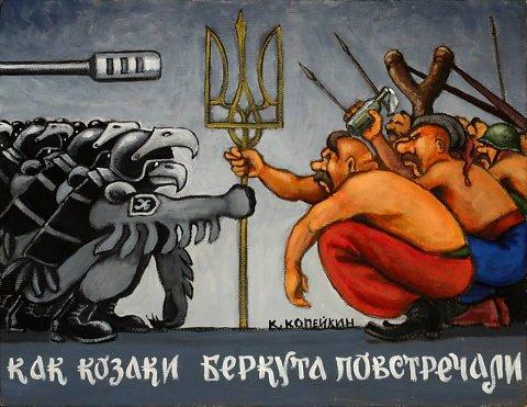 Николай Копейкин. Как казаки беркута повстречали. 2014. Холст, акрил. 80х60