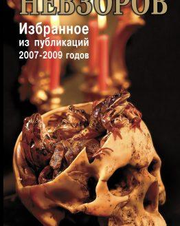 Избранное из публикаций 2007-2009 годов