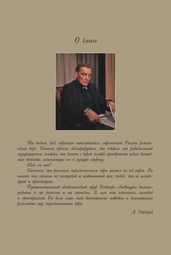 Виктор Андрощук. Семь Грехов Приходского Священника