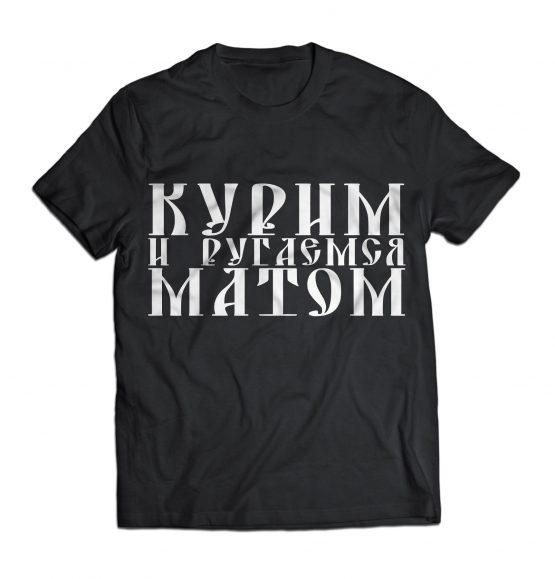 "Футболка мужская ""Курим и ругаемся матом"""