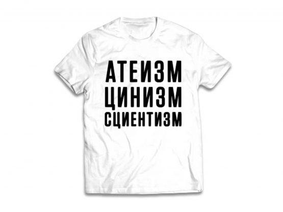 ФУТБОЛКА МУЖСКАЯ «АТЕИЗМ, ЦИНИЗМ, СЦИЕНТИЗМ»