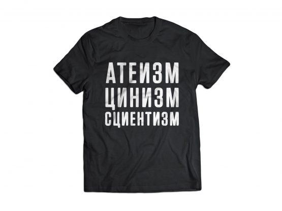 "Футболка мужская ""Атеизм, цинизм, сциентизм"""