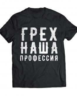 """Футболка мужская """"Грех – наша профессия"""""""