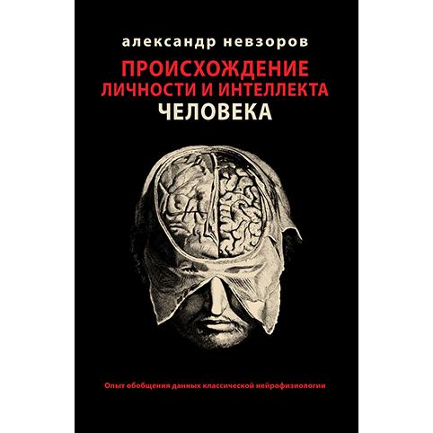 Александр Невзоров. Происхождение личности и интеллекта человека