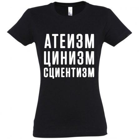 """Футболка женская """"Атеизм, цинизм, сциентизм"""""""
