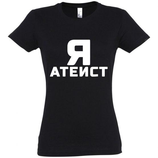 """Футболка женская """"Я атеист"""""""