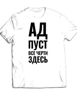 """Футболка мужская """"Ад пуст"""""""