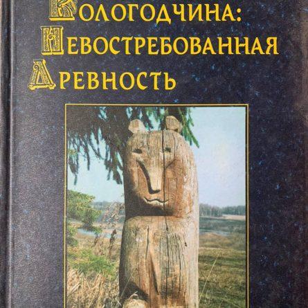 Михаил Суров. Вологодчина: невостребованная древность
