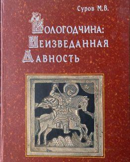 Михаил Суров. Вологодчина: неизведанная давность