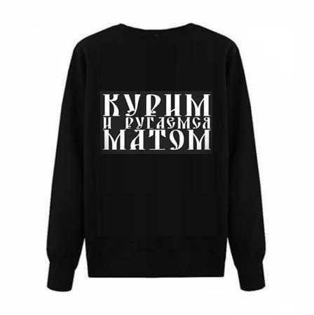 Mens Sweatshirt «Курим и ругаемся матом»