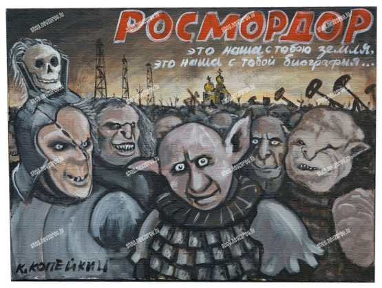 росмордор копейкин картина