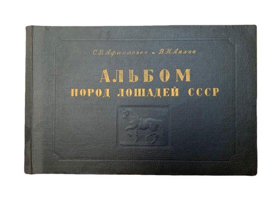 Альбом пород лошадей СССР