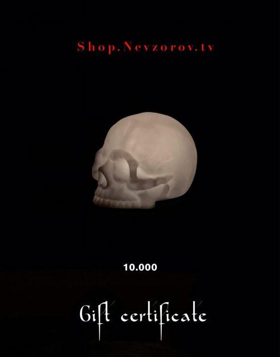 Подарочный сертификат на 10 000 р