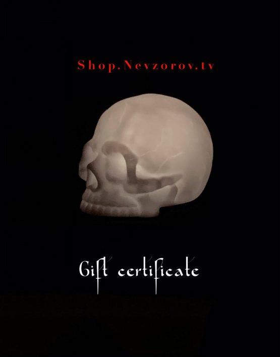 Подарочный сертификат