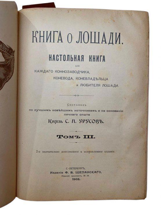 Книга о лошади князя К.Г. Врангеля , Том I, II, III