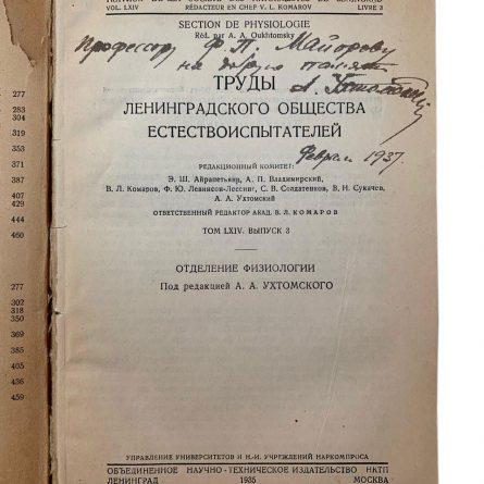 Труды Ленинградского общества естествоиспытателей
