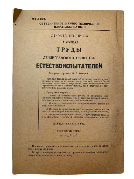 Труды Ленинградского общества естествоиспытателей, 1935г. с автографом Ухтомского