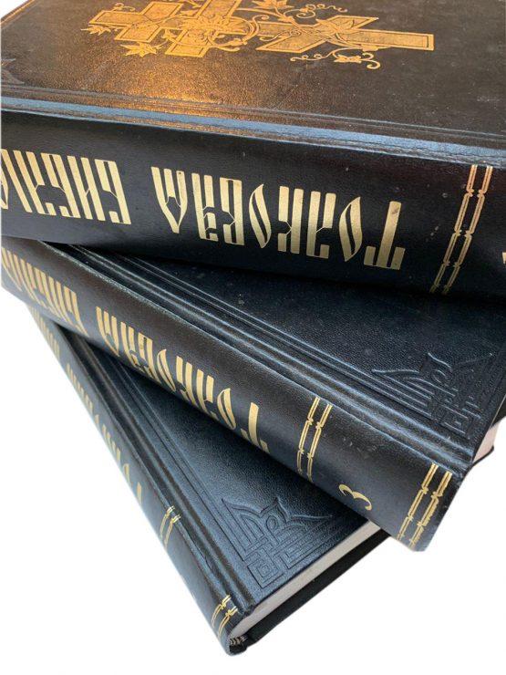 Библия в трех томах с дарственной надписью А. Невзорову от патриарха Алексия.