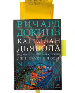Капеллан дьявола, Ричард Докинз