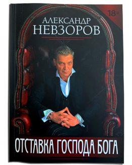 Отставка Господа Бога Александр Невзоров