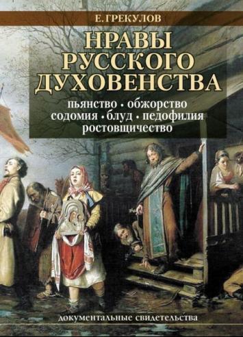 Ефим Грекулов Нравы русского духовенства