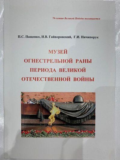 Музей огнестрельной раны периода Великой Отечественной войны