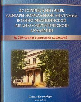 Исторический очерк кафедры нормальной анатомии ВМА