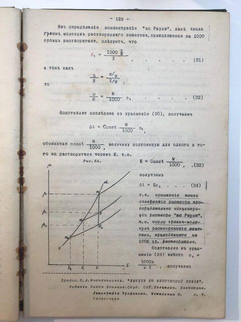 Лекции по физической химии. Кистяковский