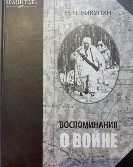 Воспоминания о войне. Н. Н. Никулин