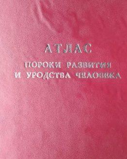 Атлас Пороки развития и уродства человека