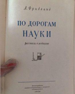 По дорогам науки. Л. Фридланд