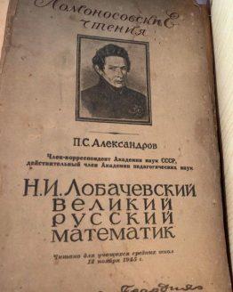 Н.И. Лобачевский великий русский математик. П.С. Александров