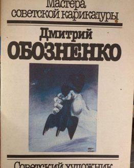 Мастера советской карикатуры. Дмитрий Обозненко