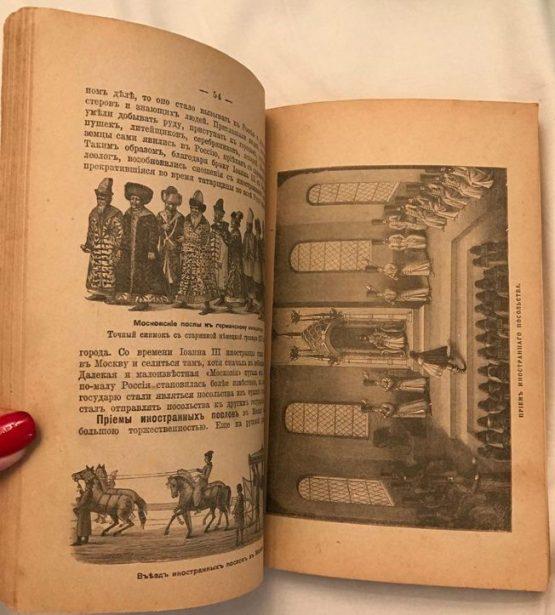 Учебник Русской истории. М. Острогорский 1916