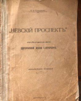 Невский проспект. Культурно-исторический очерк.